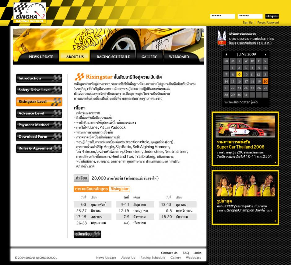 Singha Racing School: About Design Sundae