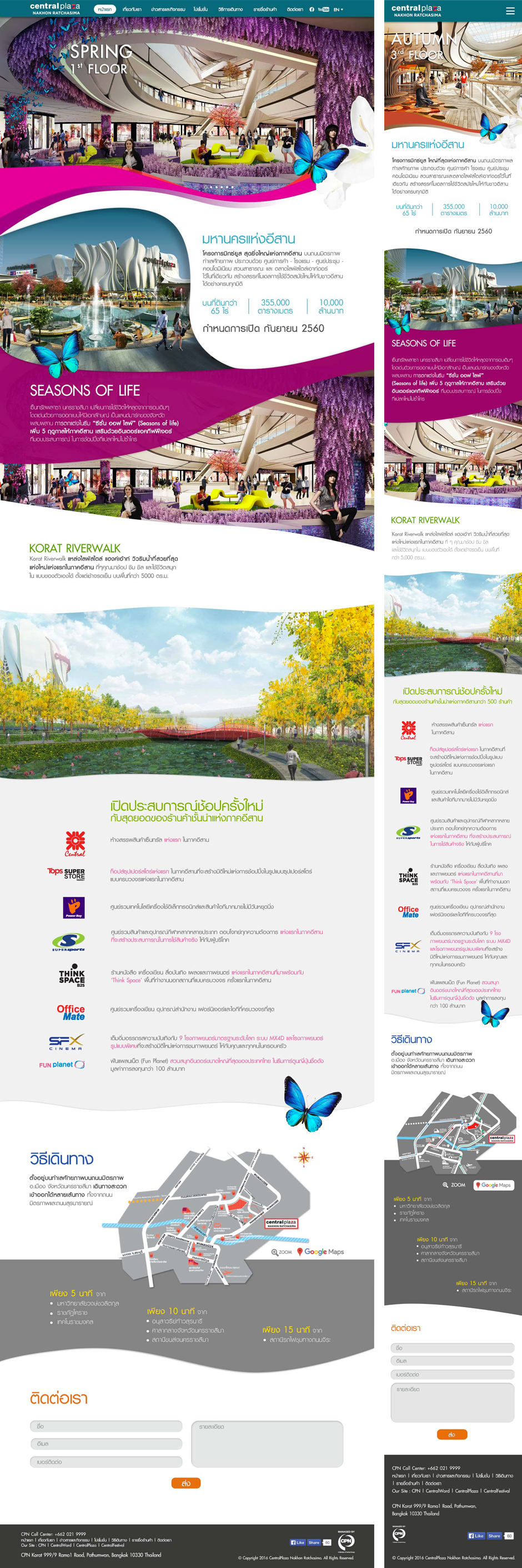 Central Plaza Nakhonratchasima Website Design Sundae
